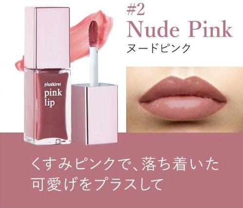 ヌードピンク